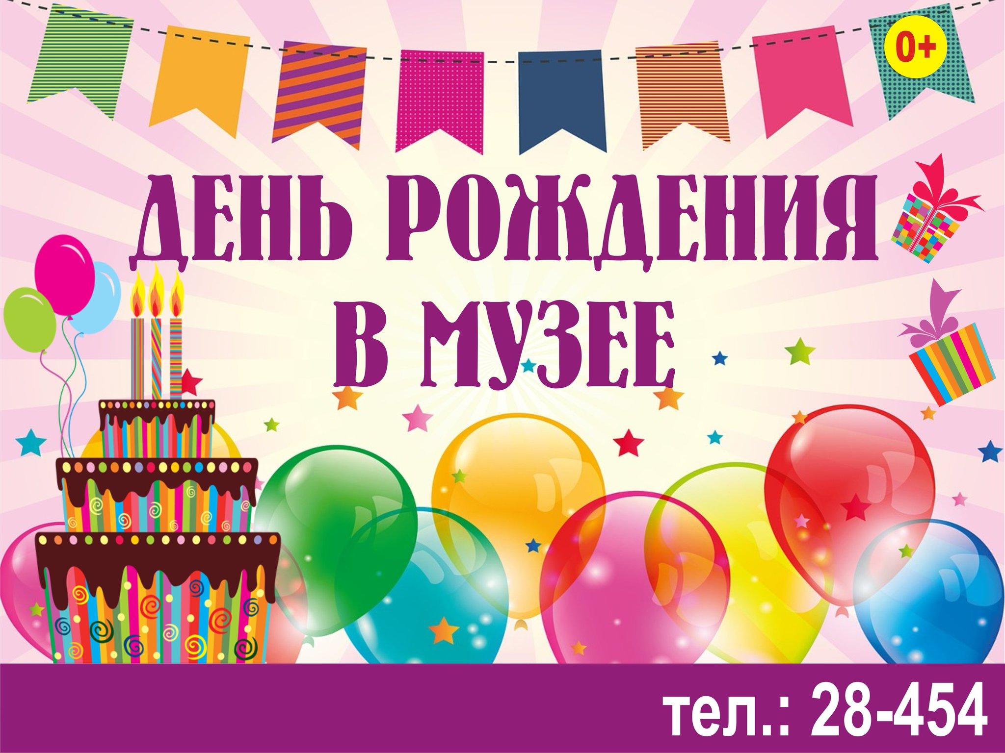 Всего, открытка день рождения музея