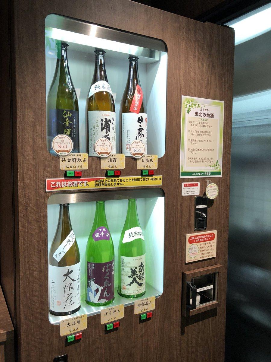 見てください。これが「ボタンを押すとカップに地酒が半合注がれる」悪い文明です。