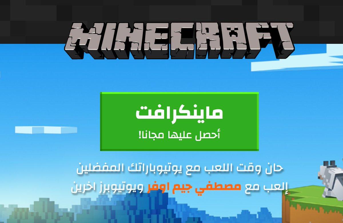 موقع هدايا ماينكرافت أصلية مجانا Hadayaminecraft Twitter