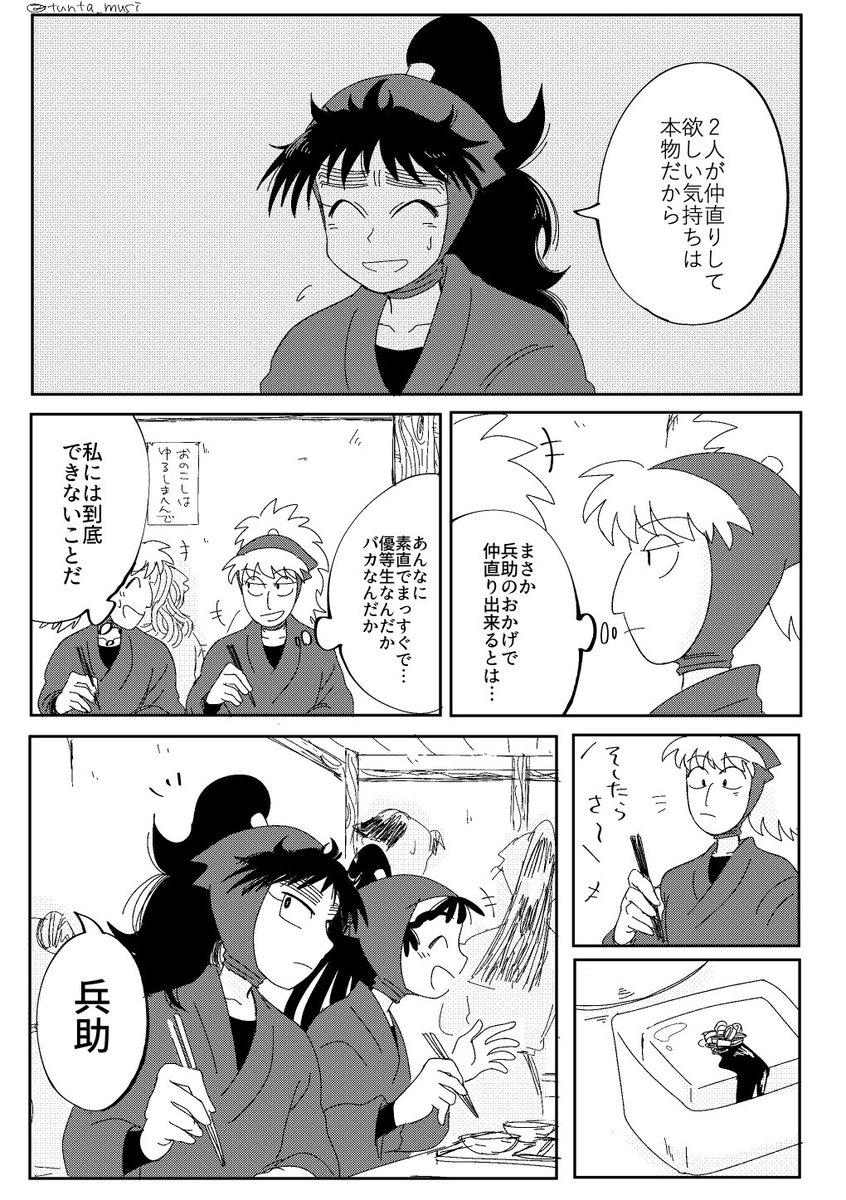 太郎 秒 て たま 笑っ 乱 忍 3