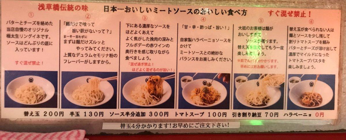 浅草橋のとあるお店で日本一おいしいミートソースというものを食べてみた 「日本一?なんりはミートソースにはうるさいよ」みたいなノリで鼻で笑おうと思ってたら、見ため、食べ方、味、それぞれで衝撃の連続だった なんだこれやばい