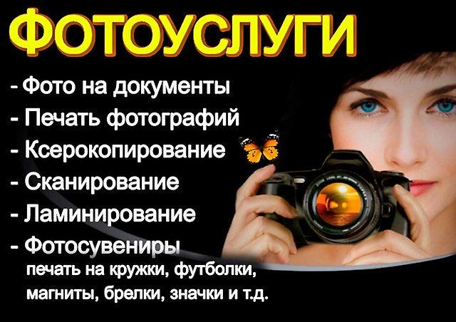 печать фотографий саратов через интернет была кайма, помню