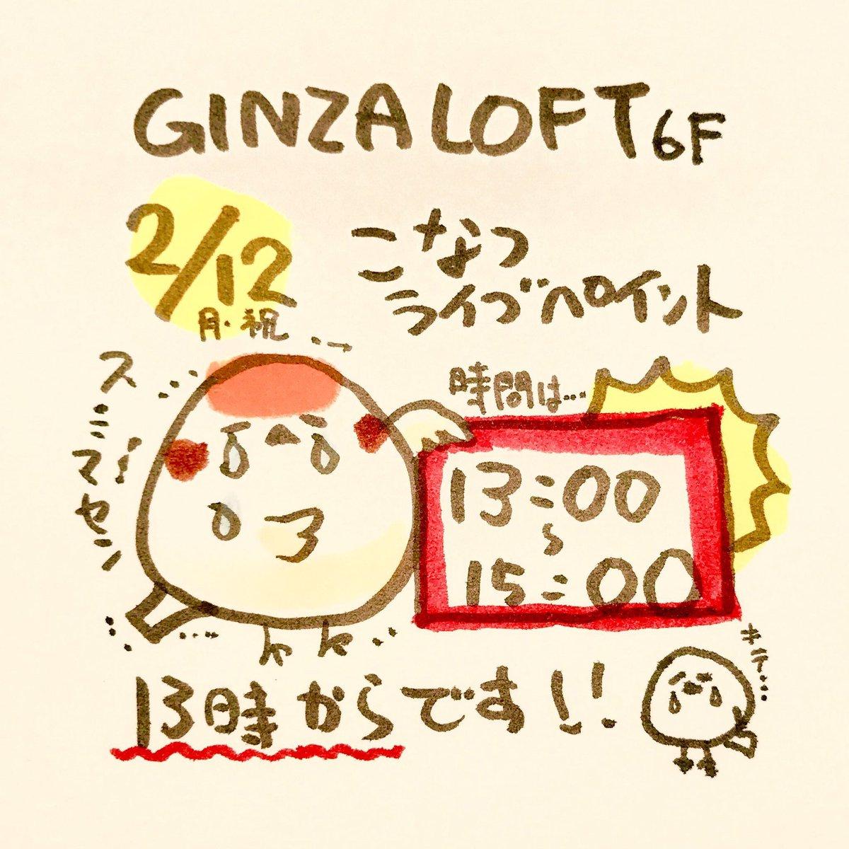 こなつ On Twitter 銀座ロフト6階で2月12日月祝に行うこなつの