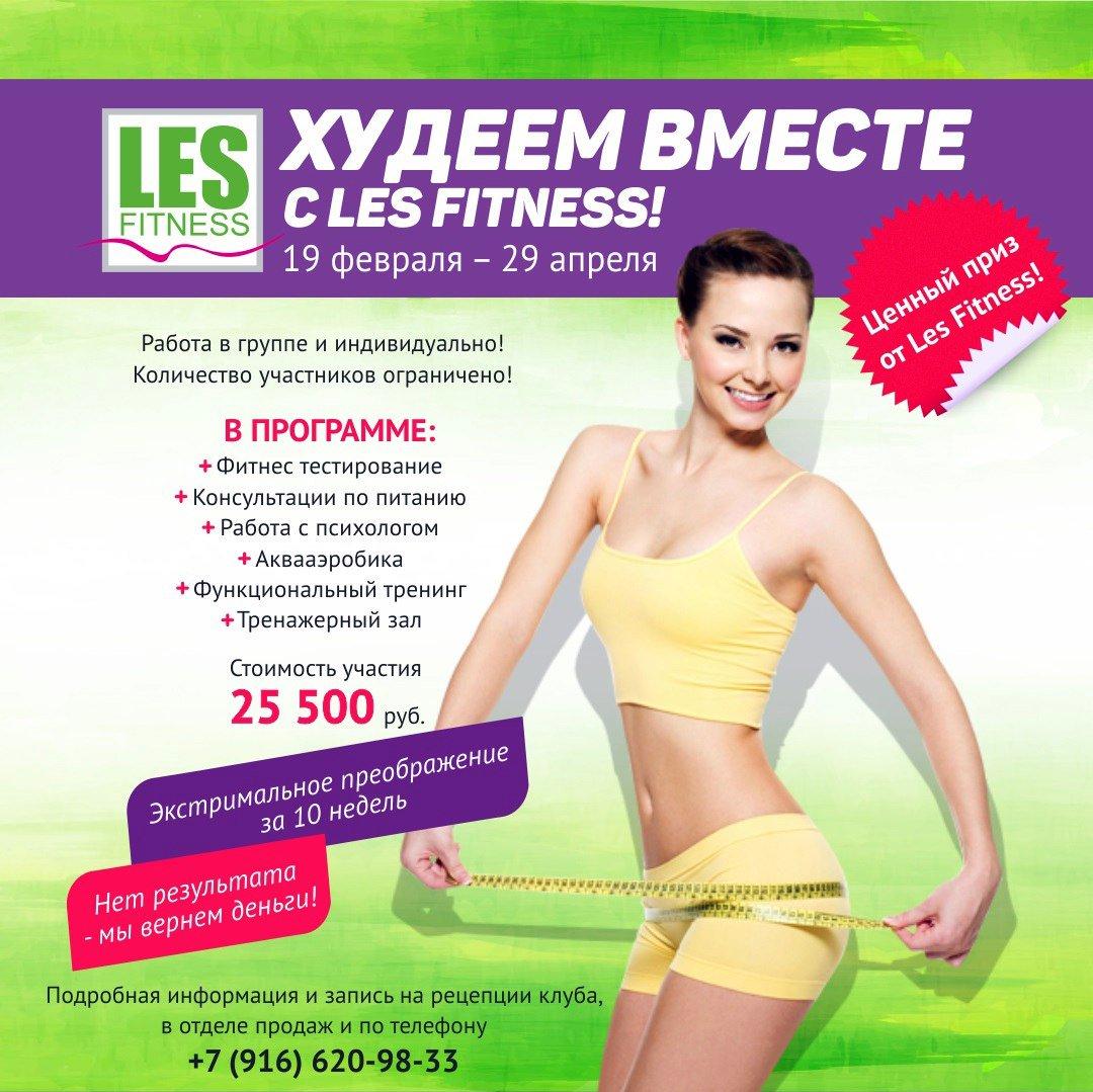 Фитнес с интенсивной программой похудения