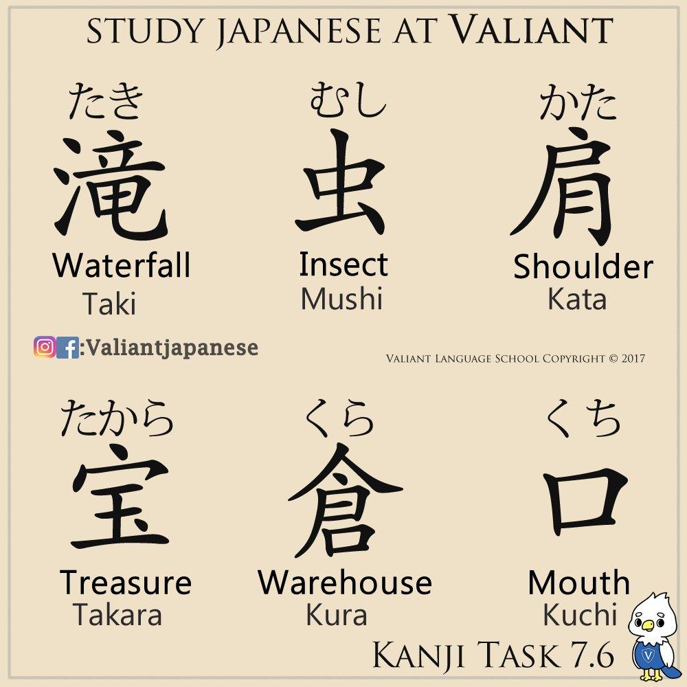 "Valiant School On Twitter: ""Japanese Kanji Task #japan"