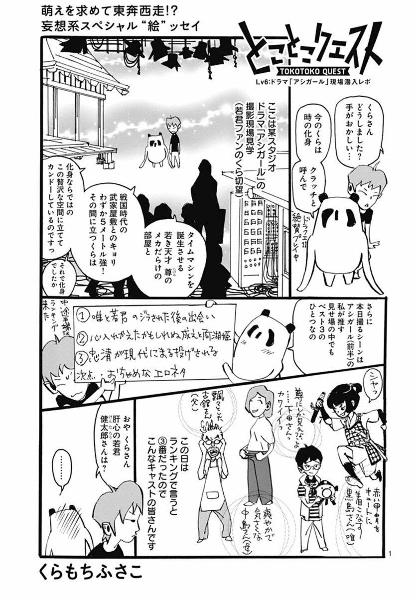 キャスト アシガール ドラマ