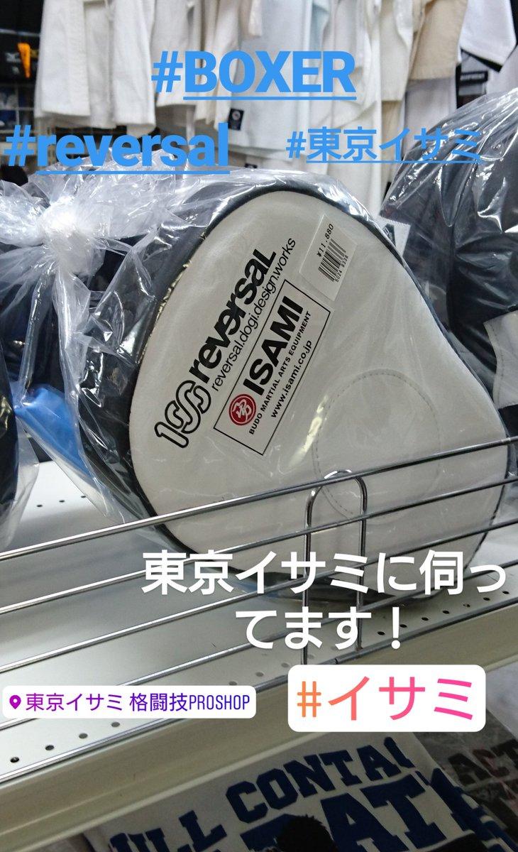 東京イサミへ伺いました 新作のrvddw x 100A PUNCHING MITを提供して頂きました 早速明日から使わせて頂きます❗ いつもサポートありがとうございます❗ #イサミ #ISAMI #東京イサミ  #BOXER #rvddw #reversal #リバーサル #100A #trainer #トレーナー #cutman #カットマン #MMAカットマン #MMACUTMAN