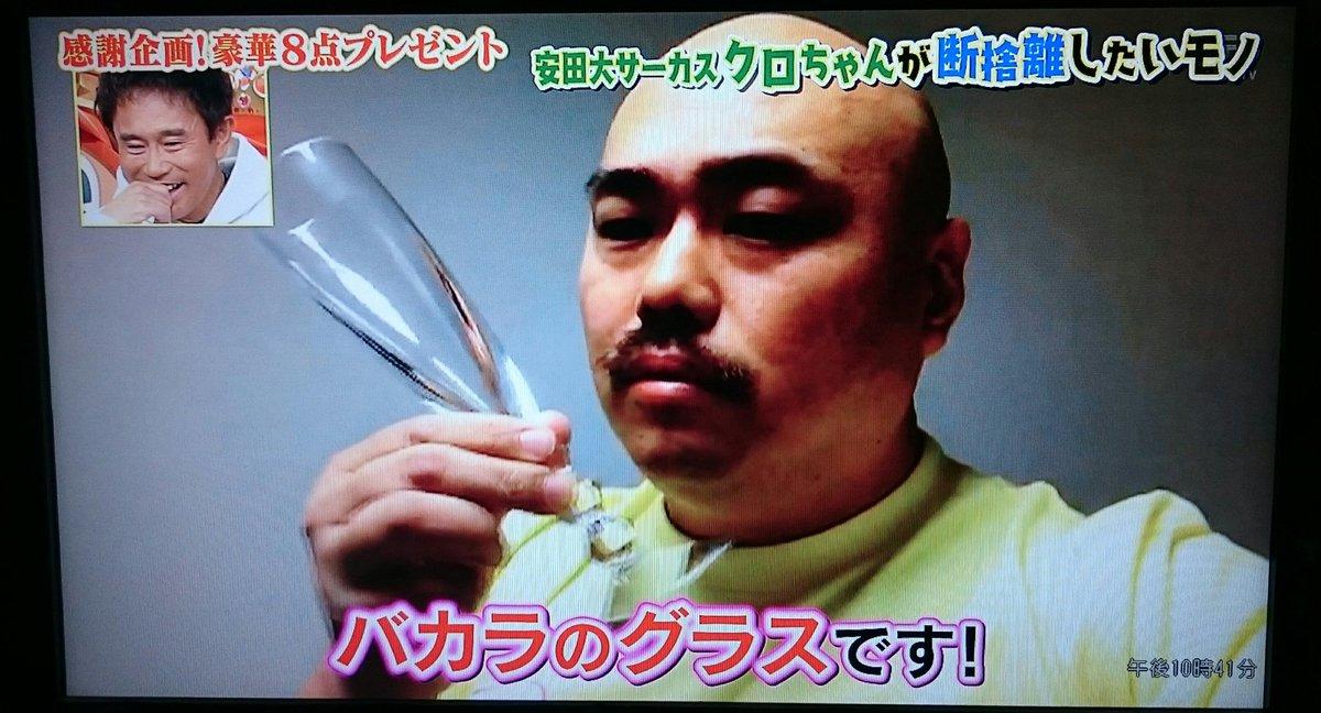 グラス バカラ クロ ちゃん