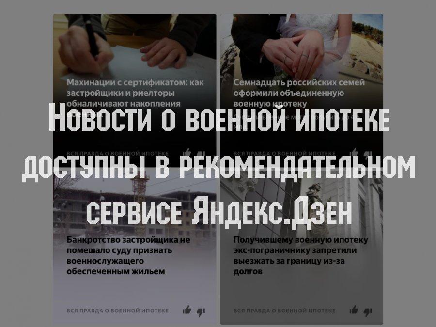 Яндекс дзен новости включить