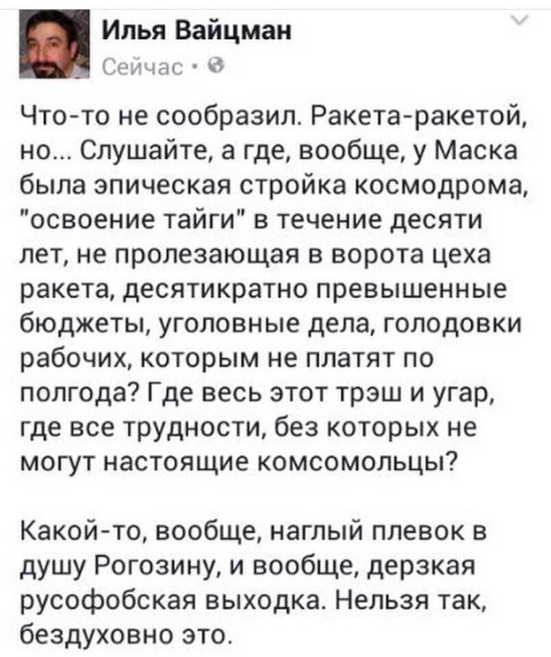 """Рогозин заявил о планах использовать в РФ """"технические решения"""" Маска, несмотря на стыд - Цензор.НЕТ 6931"""
