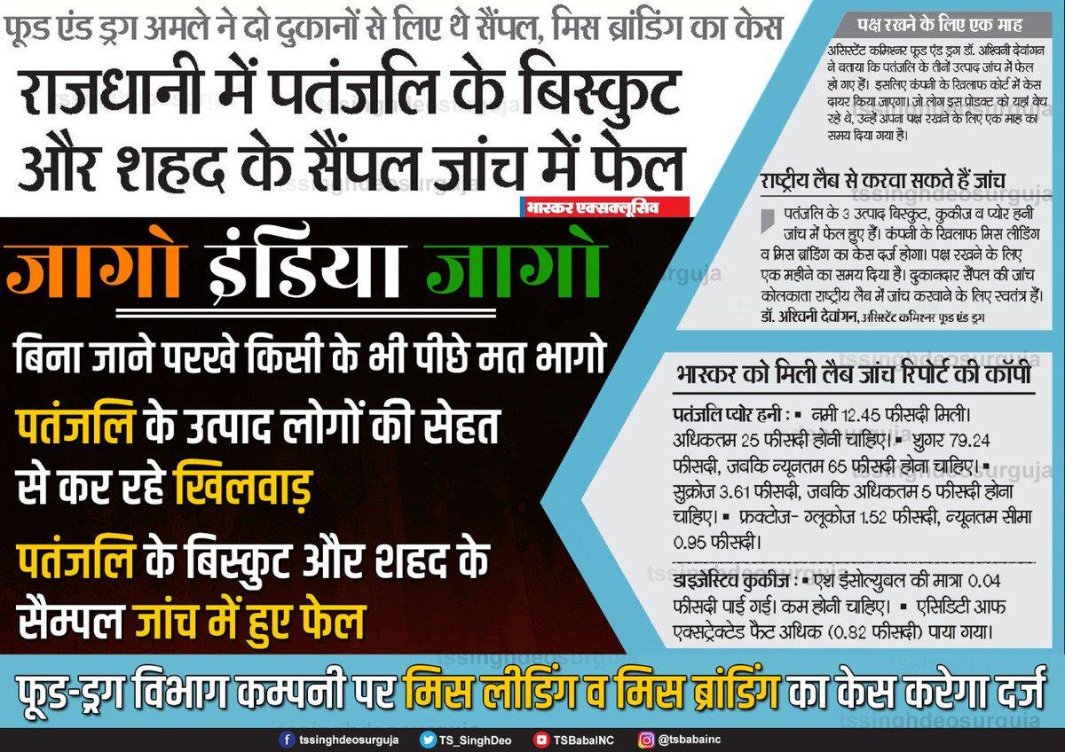 TS Singh Deo on Twitter: