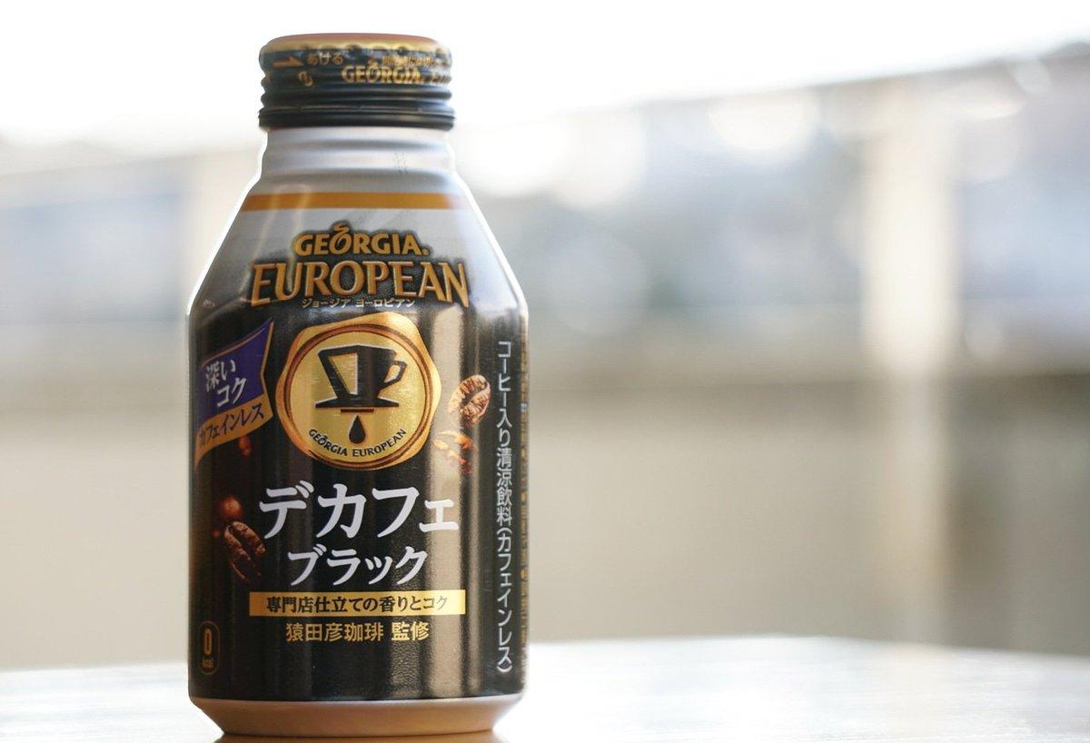 カフェ イン コーヒー ノン