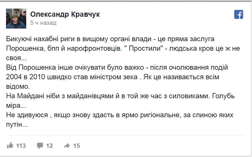 Є судове рішення, яке передбачає арешт Саакашвілі в разі його появи на території Грузії, - спікер парламенту Кобахідзе - Цензор.НЕТ 8886