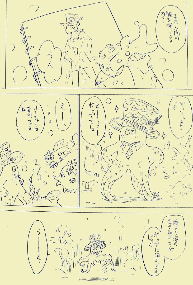 オーシャンの夢 ※捏造注意 https://t.co/JQDSWljysP
