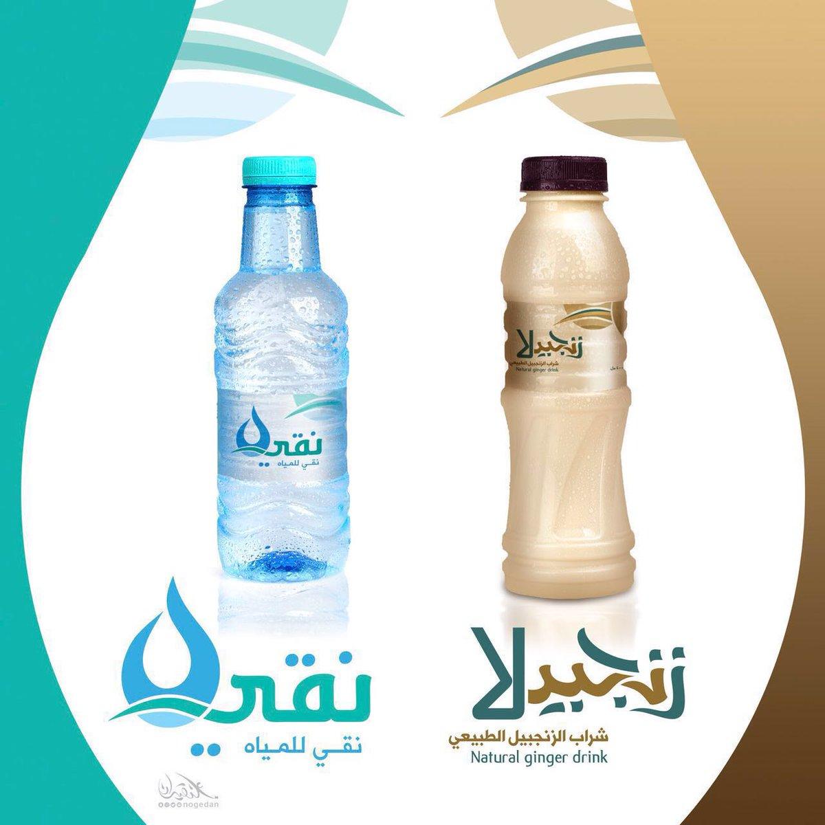 تحميل تطبيق مياه نقي 2