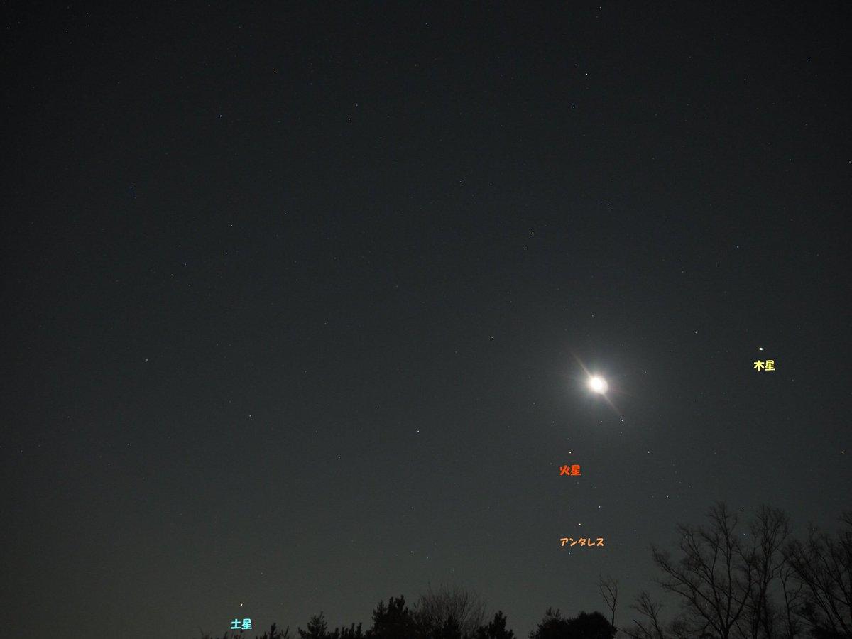 今、月の下に見える星は何て言う名前の星ですか? …