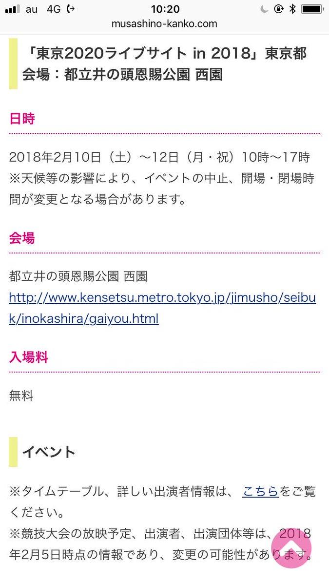 村田陽一の編曲で楽曲アレンジが一新され、歌詞も東京2020大会に合わせて一部変更。さらに、オリンピックとパラリンピックの両大会について歌う5番の歌詞が加えられて  ...