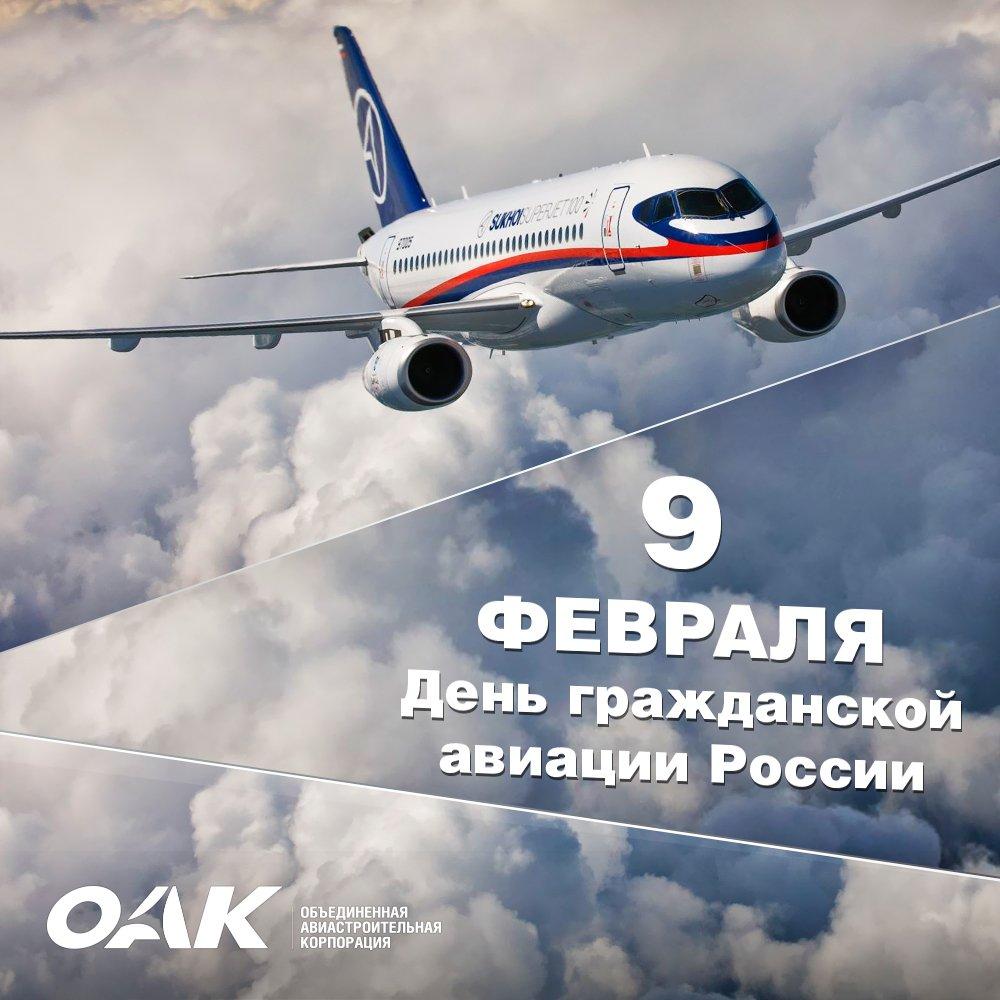 открытки с днем работников гражданской авиации россии