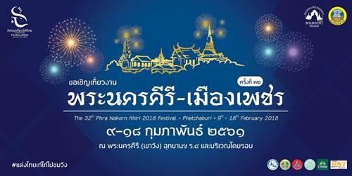 """ใกล้วันวาเลนไลน์แล้ว ททท.เพชรบุรี ขอชวนคู่รักทุกรูปแบบ มาร่วมจดทะเบียน """"สัญญารัก""""..ฟรี... ที่งานพระนครคีรีเมืองเพชร ครั้งที่ 32 วันที่9-18 ก.พ.นี้ บริเวณโซนการท่องเที่ยวแห่งประเทศไทย  #ททท.  #ปีท่องเที่ยววิถีไทยเก๋ไก๋อย่างยั่งยืน #รักใครให้พาเที่ยว"""