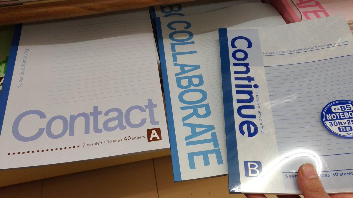 100円ショップのノート…… 「Campusが使えないから、とりあえずCで始まる単語書いとけ!」的な……