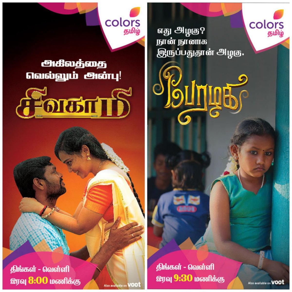 Colors Tamil on Twitter: