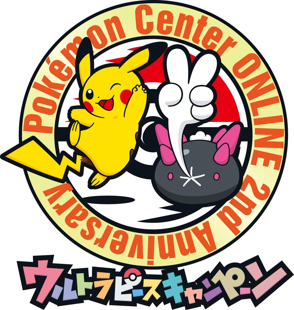 ポケモンセンターオンライン hashtag on twitter