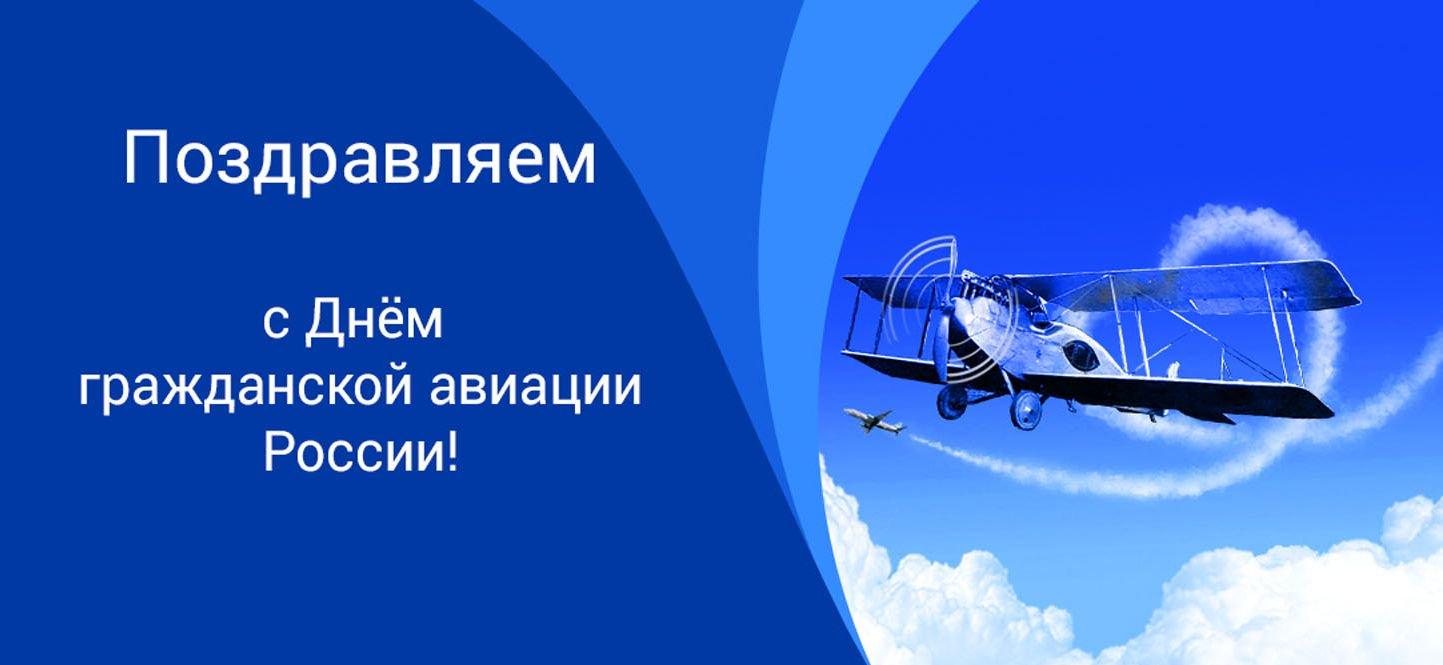 День гражданской авиации открытка вертикальная, открытки скрапбукинг