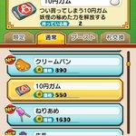 Image for the Tweet beginning: 最近妖怪三国志にハマってるんだけどw,www 十円ガム高ない?wwww