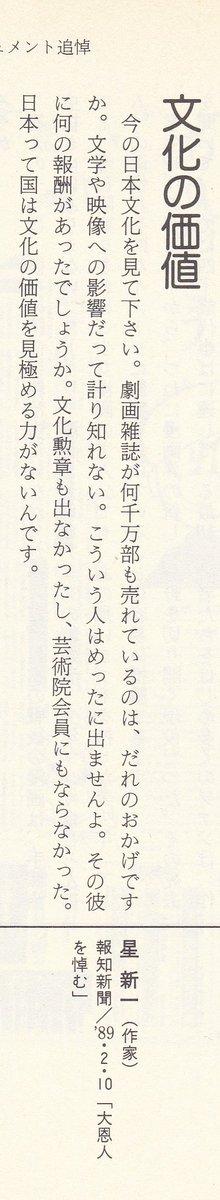 29年前、手塚治虫先生が亡くなられた時、多くの方々が追悼のコメントを寄せられ、そ...