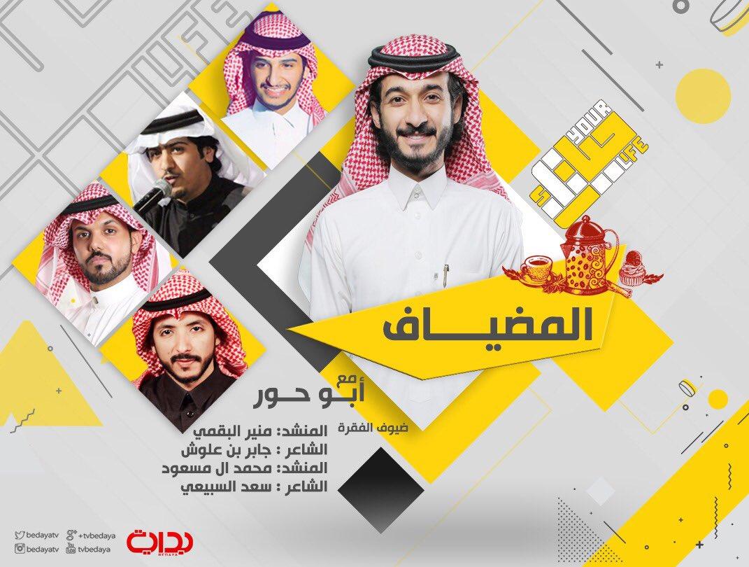 المضيــاف  مع : أبو حور | @abohor_  #حيا...