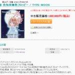 無料配布のフロッピー版が100万円!?TYPE-MOONの「月姫」の値段!