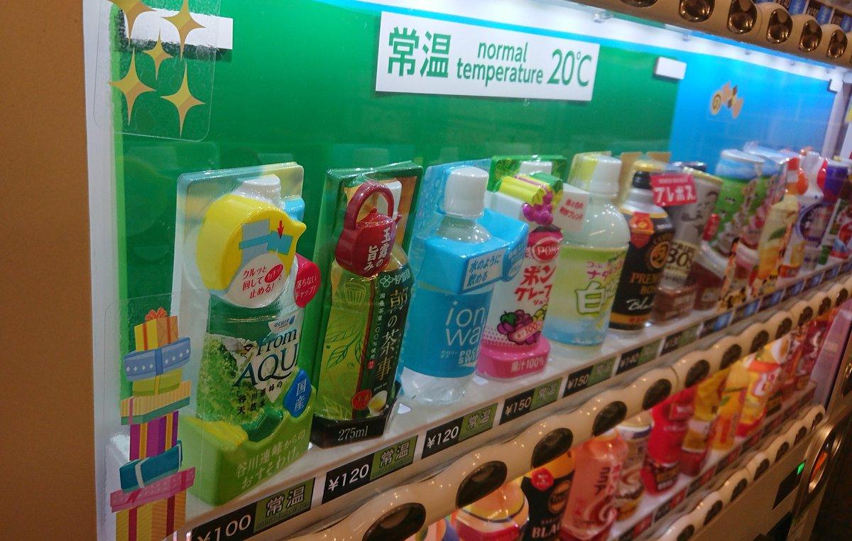横浜駅の自販機なんだけど、クールとホットの他に「常温」という分類ができてて、買ってみると確かに冬は常温で十分飲みやすい。省エネで高齢者や病気の人の体にも優しいし、いつから始まったのか知らないけどなんで今まで真冬にドリンクを(ホット以外は)キンキンに冷やしていたのか分からなくなるな。