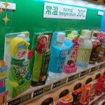すぐに飲めるのが重要!自動販売機の「常温」設定が増えてきているらしい!