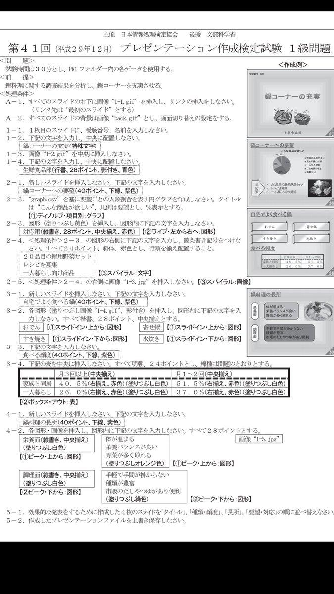 処理 検定 情報