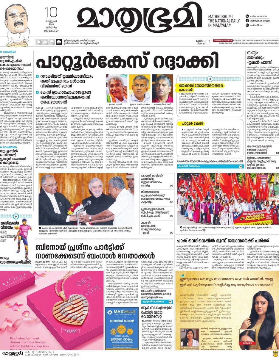 Mathrubhumi trivandrum edition newspaper