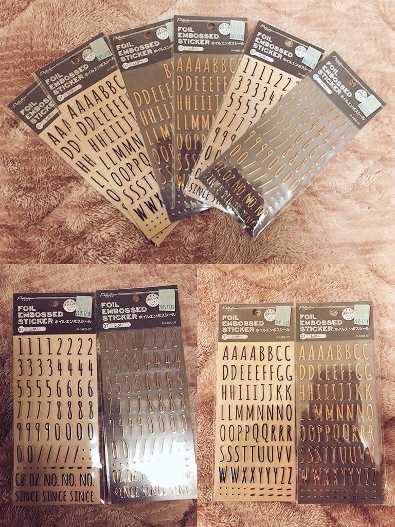test ツイッターメディア - 今年の手帳に名前貼るのに買ってきた!黒とか数字まで衝動買い。 #セリア #手帳ゆる友  #手帳術 https://t.co/xM8o2uR3TS
