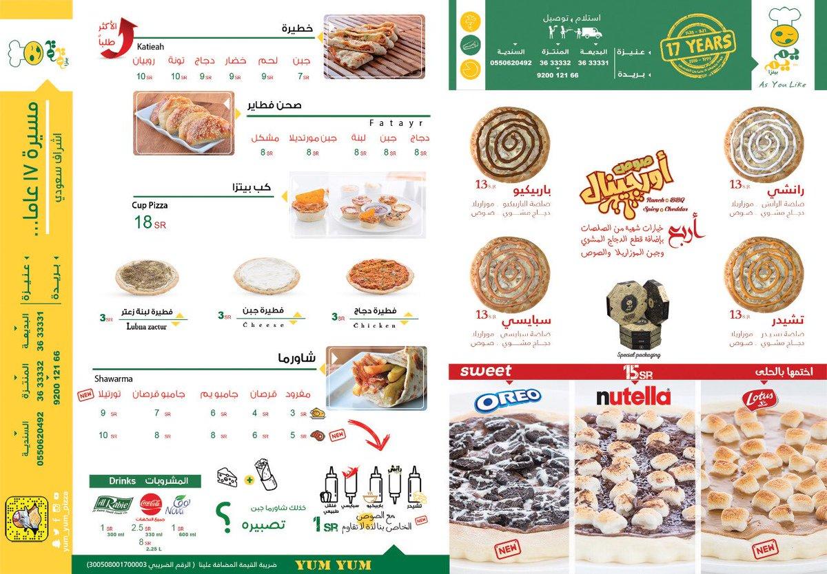 مطاعم يم يم بيتزا On Twitter وفي اليوم العالمي للبيتزا شيك على المنيو الخاص ب يم يم بيتزا خصوصا الشاورما والحلويات