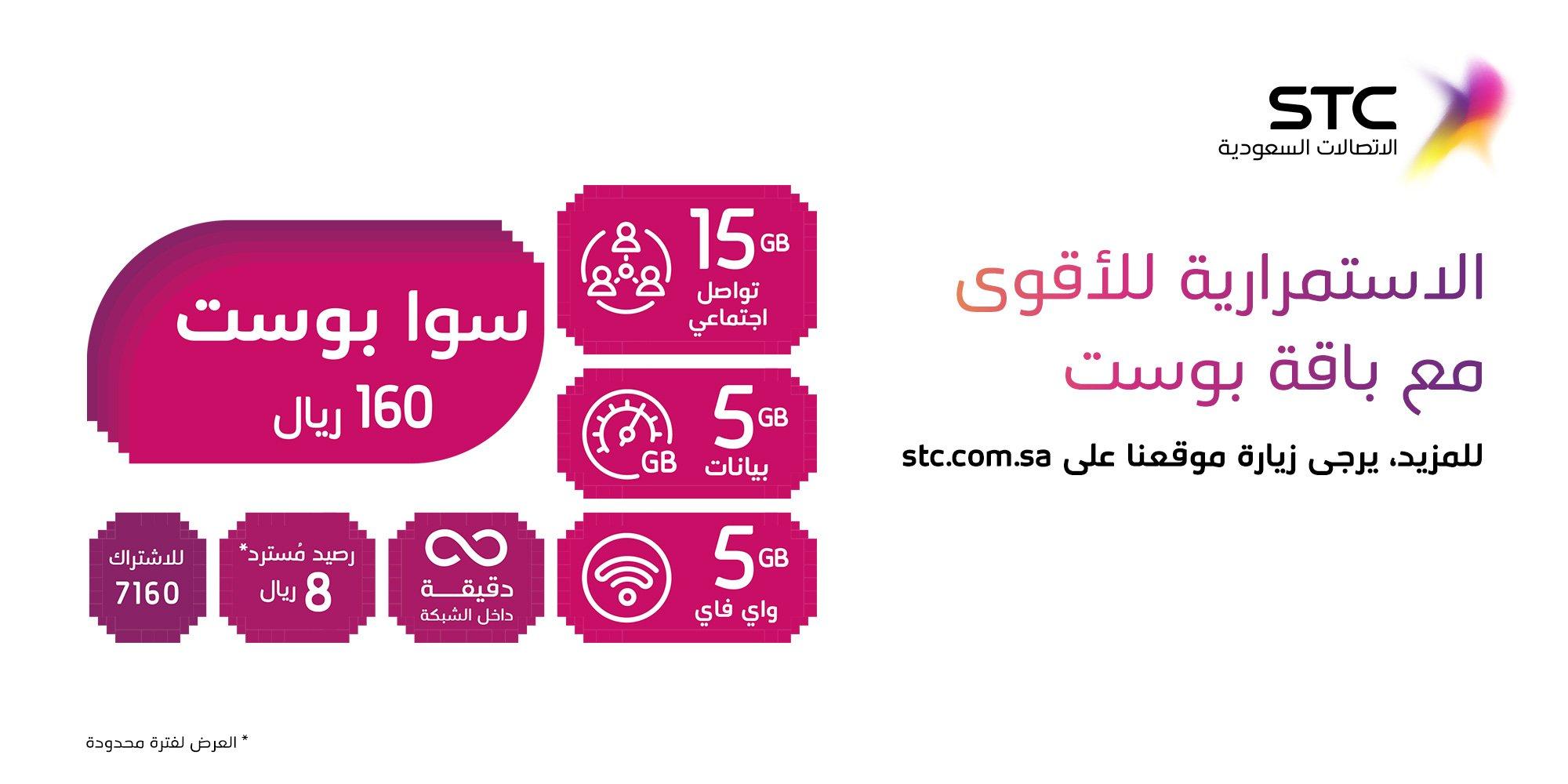 Stc السعودية Sur Twitter باقة سوا بوست الجديدة 15 جيجا تواصل اجتماعي 5 جيجا بيانات والمميزات الثانية في الإنفوجرافيك للمزيد أرسل سوا إلى 900 سوا أقوى Https T Co Epdhki1dhw