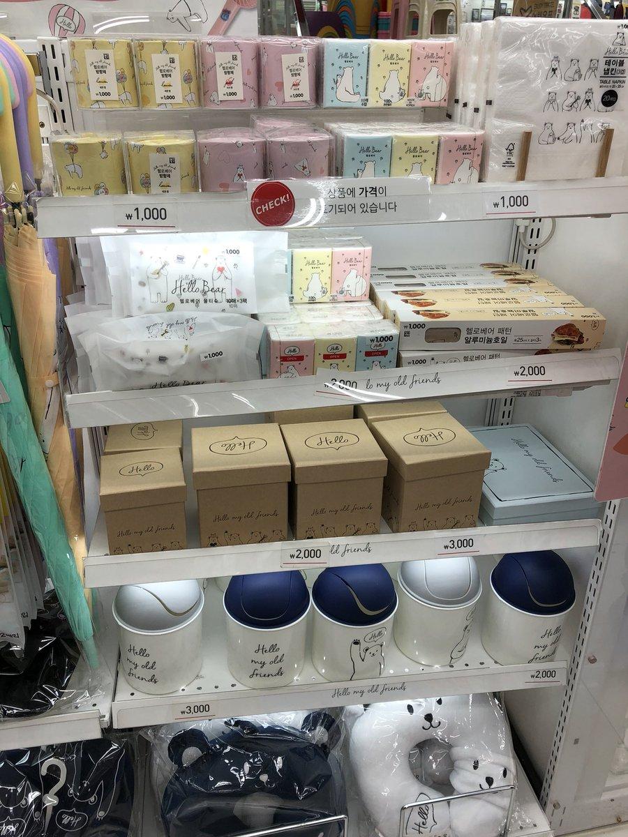 test ツイッターメディア - 韓国のハローベアー なんで日本にもハローベアーあるのに種類違うの…?? 全部買って来たかった??  #ダイソー #韓国ダイソー #ハローベアー #韓国ハローベアー https://t.co/fN4KwDdvo4
