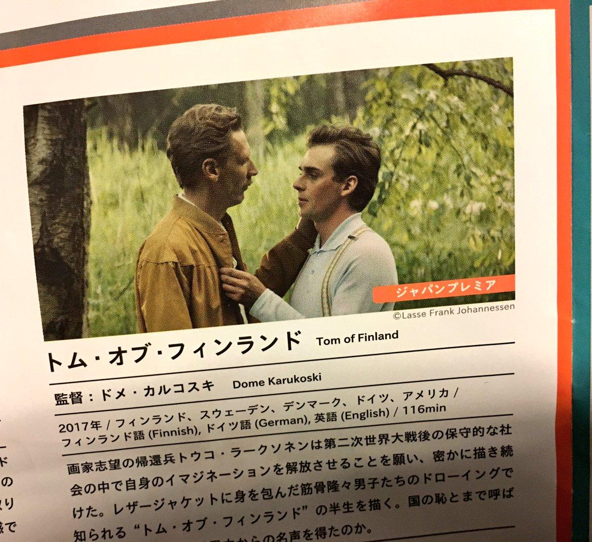 ゲイ 保守 日本