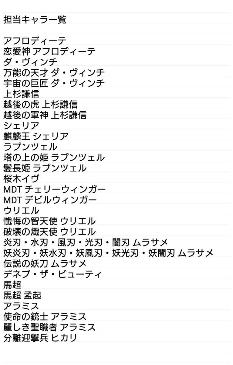 """秋山 絵理 on twitter: """"今更ですが、モンスターストライク担当キャラ"""