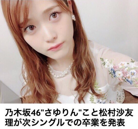 松村沙友理卒業 hashtag on Twitter