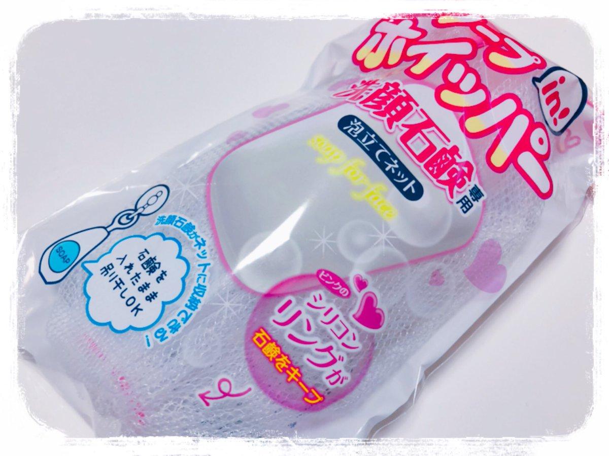 test ツイッターメディア - あとね、前になぁちゃん(@n_n_n_n_a_23)がオススメしてたセリアで売ってる泡だてネット買ったよ?!石鹸入れたままにできるから便利??本当はいつかの石鹸とエッグパックソープ用の2つ欲しかったけど、ひとつしか売ってなかった(´;Д;`)見つけたらもう一つ買おう! #購入品 #泡だてネット #セリア https://t.co/P6BidPS8fk