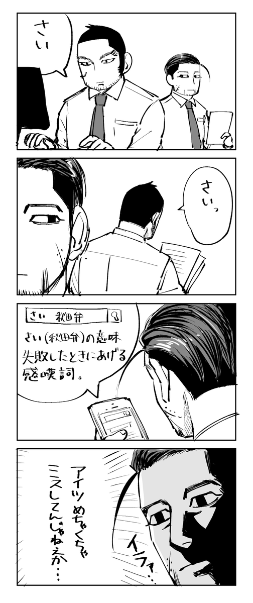 現パロ 秋田県民のおっさんがいる会社ではよく飛び交う言葉