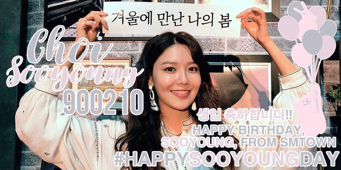 HAPPY BIRTHDAY TO SNSD\s SOOYOUNG / CHOI SOOYOUNG ( ) . HAVE A WONDERFUL DAY!