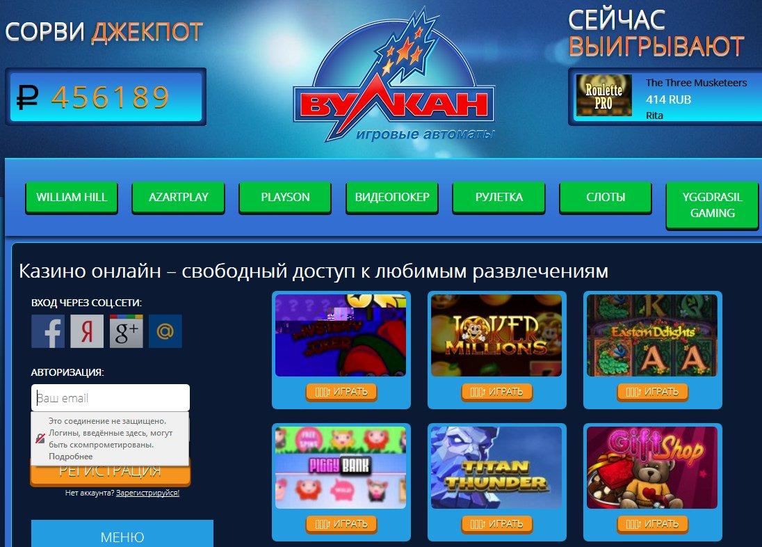 вулкан игровые автоматы на русском языке