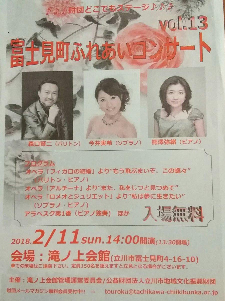 バリトン森口賢二公演情報