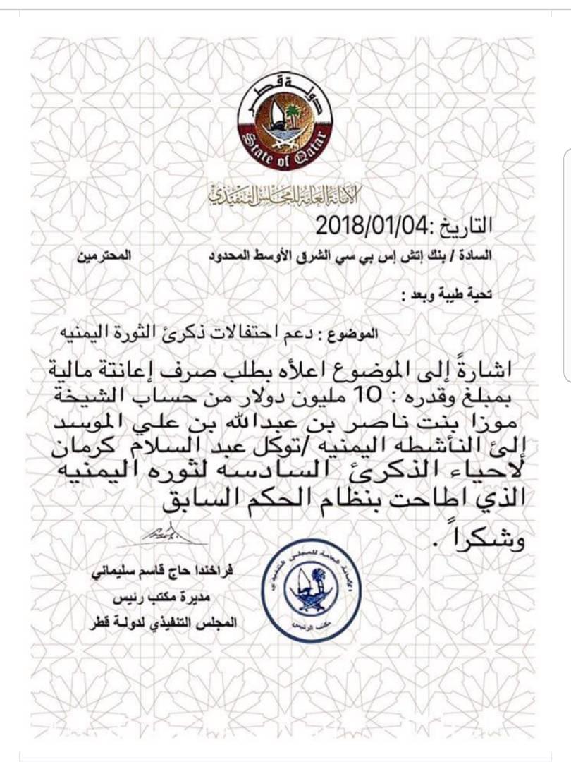 موزة توزع مكرمة بعيد اخوان اليمن. الاصلا...