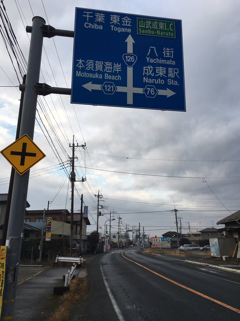 E008号線