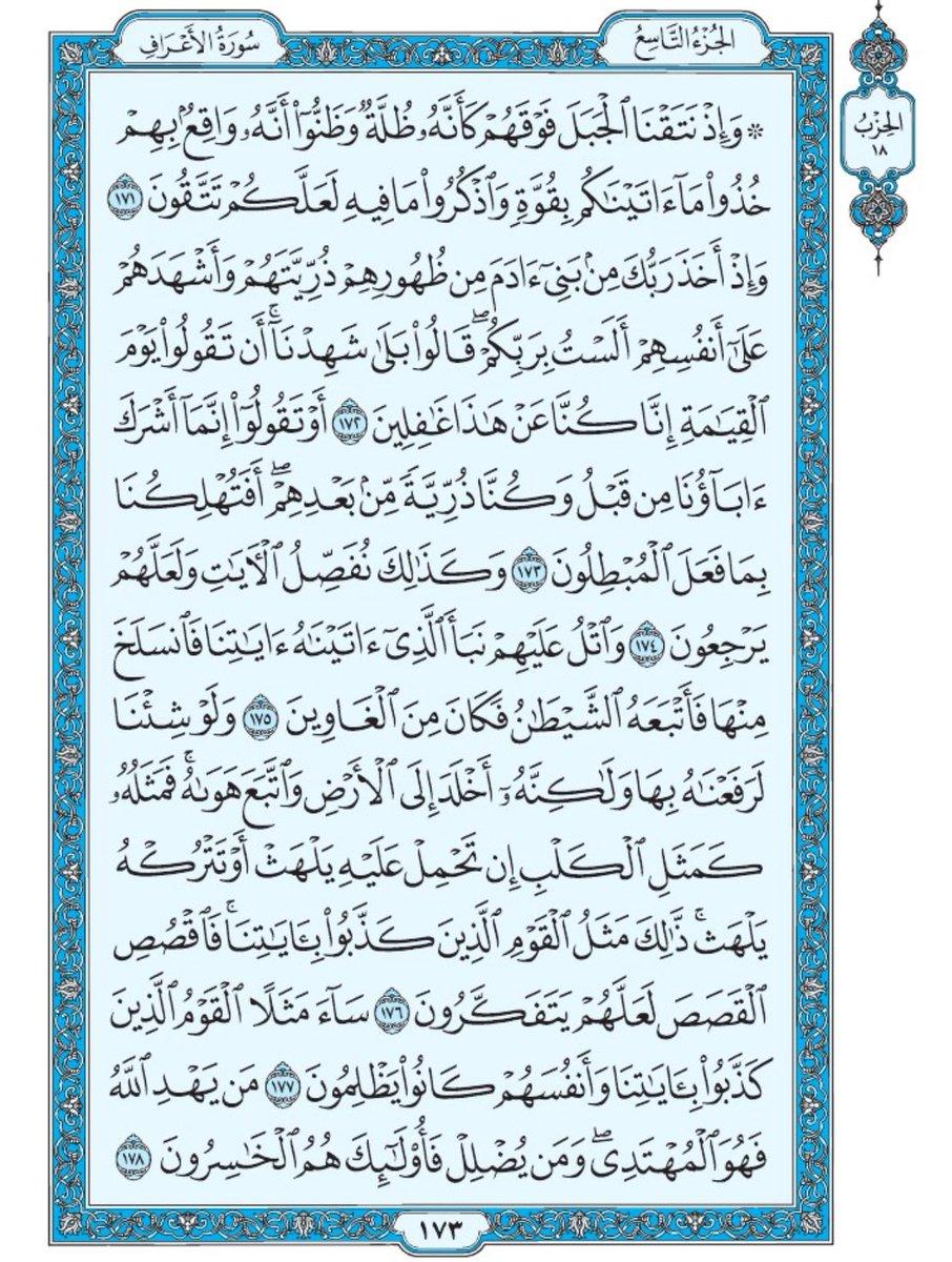 1a628dedb صفحة من القرآن يوميا on Twitter: